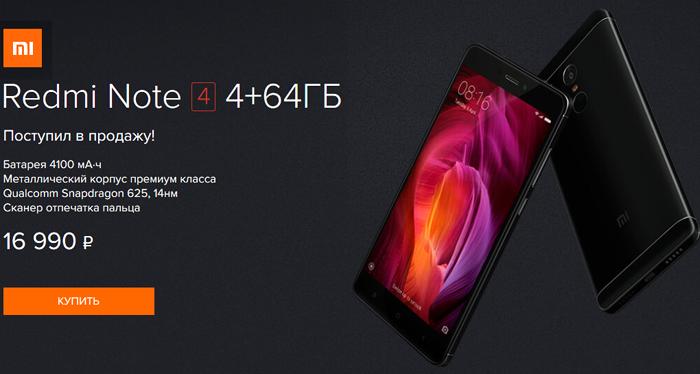 Поступил в продажу Redmi Note 4+64ГБ