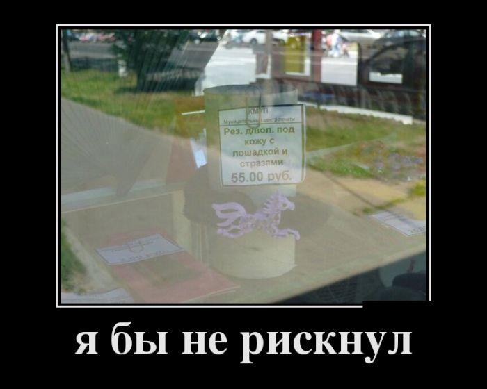 Демотиваторы №1639 (30 фото)