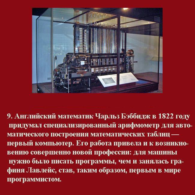 Современные технологии из прошлого (10 фото)