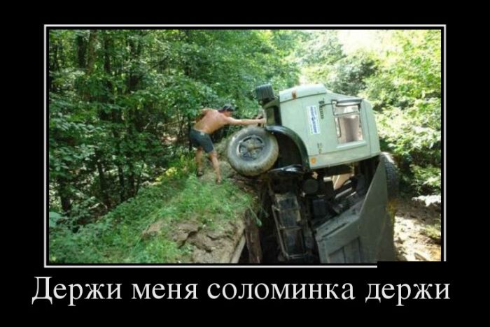 Демотиваторы №1656 (30 фото)