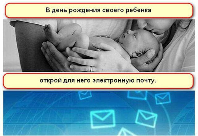 Отличная идея для будущих родителей (4 фото)