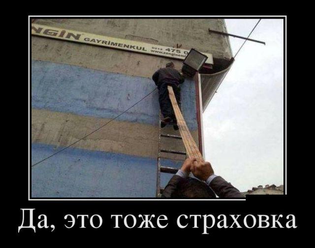 Демотиваторы №1746 (30 фото)