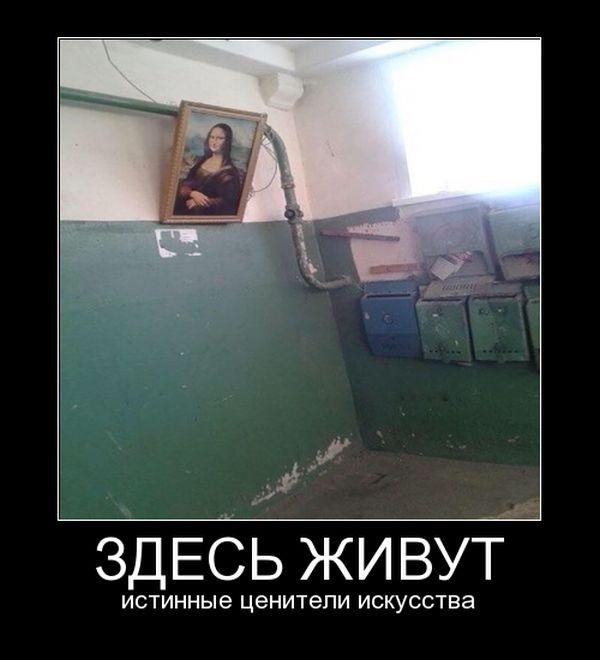 Демотиваторы №1774 (30 фото)