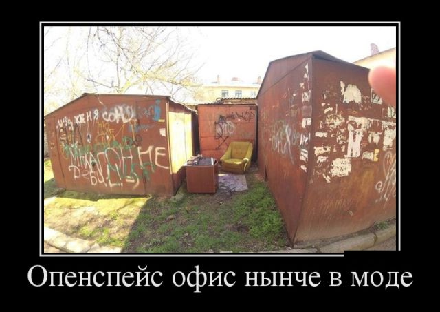 Демотиваторы №1785 (30 фото)