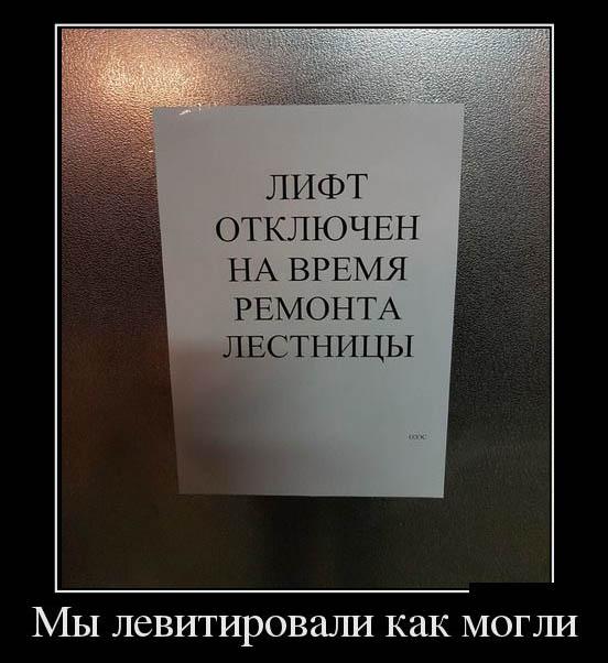 Демотиваторы №1794 (30 фото)