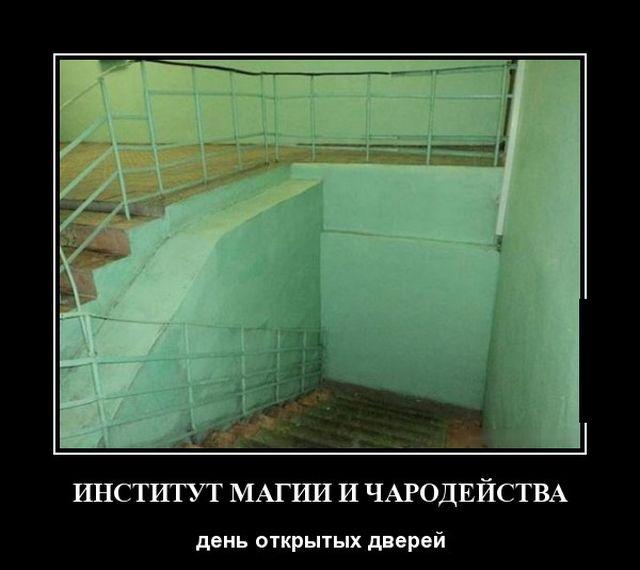Демотиваторы №1796 (30 фото)
