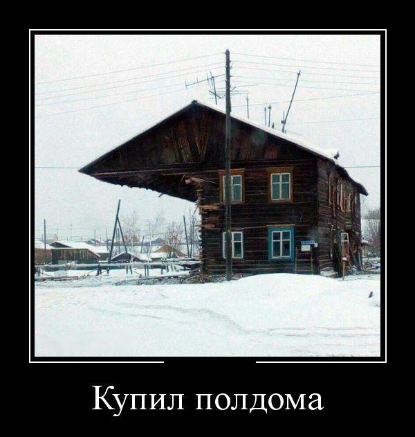 Демотиваторы №1818 (30 фото)