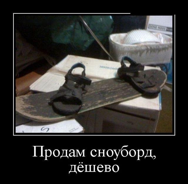 Демотиваторы №1823 (30 фото)