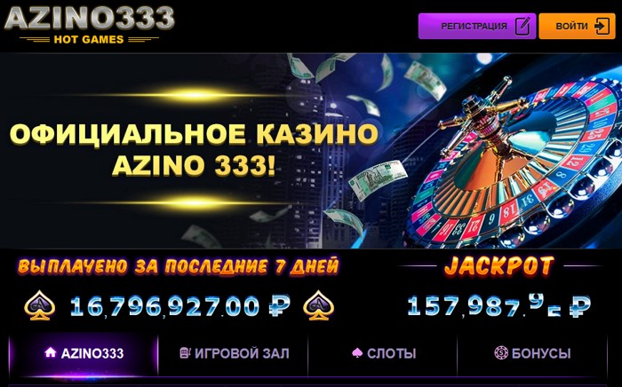 официальный сайт казино азино защиты
