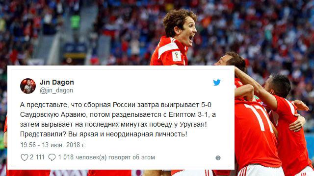 За день до ЧМ-2018 россиянин дал два точных прогноза (13 картинок)
