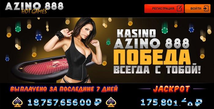 azino888 бонус за регистрацию