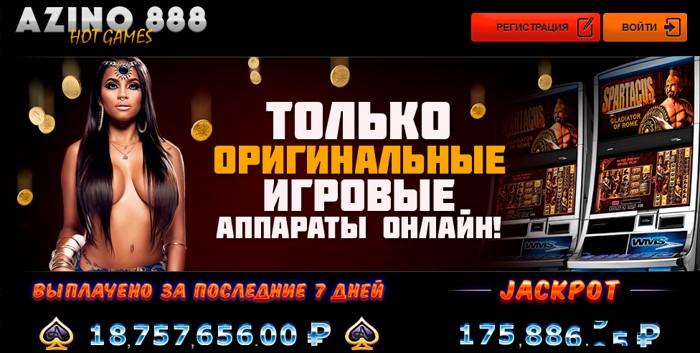 лицензированный игровой клуб azino888
