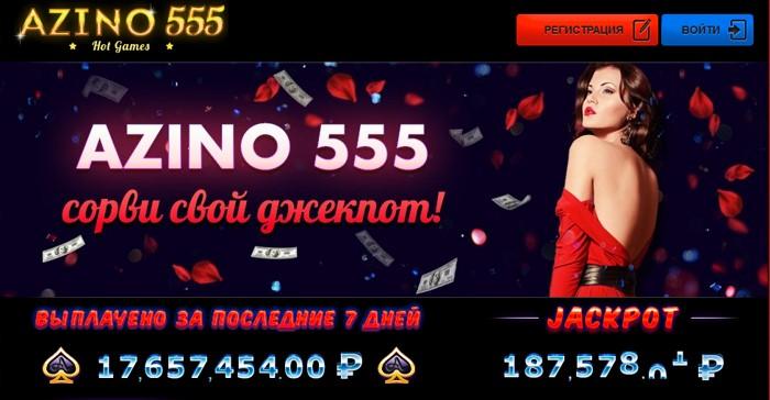 azino555 бонус за регистрацию