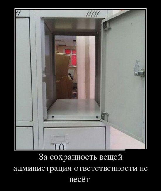 Демотиваторы №1920 (30 фото)
