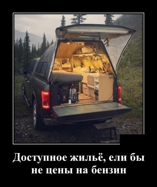 Демотиваторы №1934