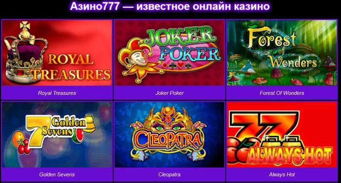 казино азино777 телефон