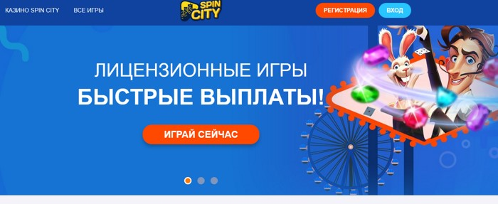 https spin city org
