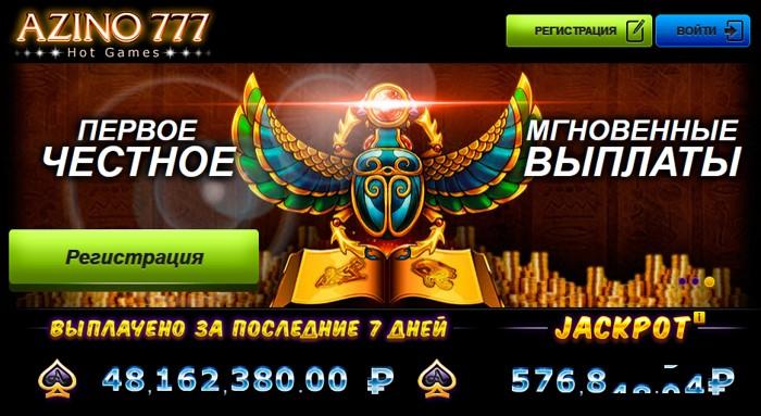официальный сайт азино777 играть онлайн бесплатно