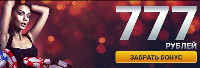 казино азино777 бонус при регистрации 777 рублей
