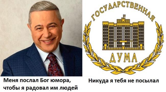 Самые смешные инициативы депутатов (7 фото)