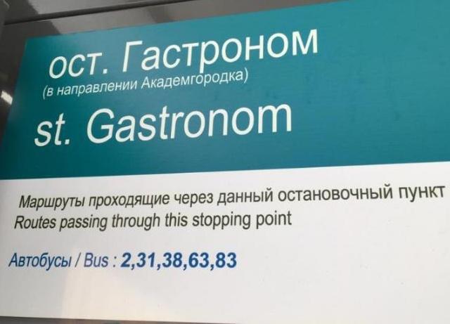 Адаптация вывесок в Красноярске к Универсиаде (3 фото)