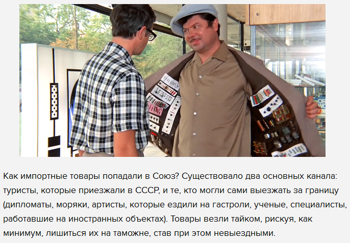 Как на территорию СССР попадали вещи зарубежного производства (5 фото)