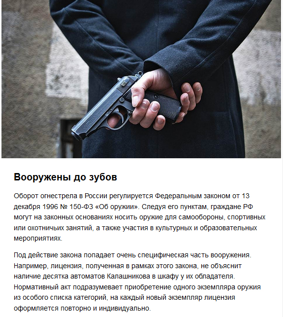 Тема распространения боевого оружия в России (11 фото)
