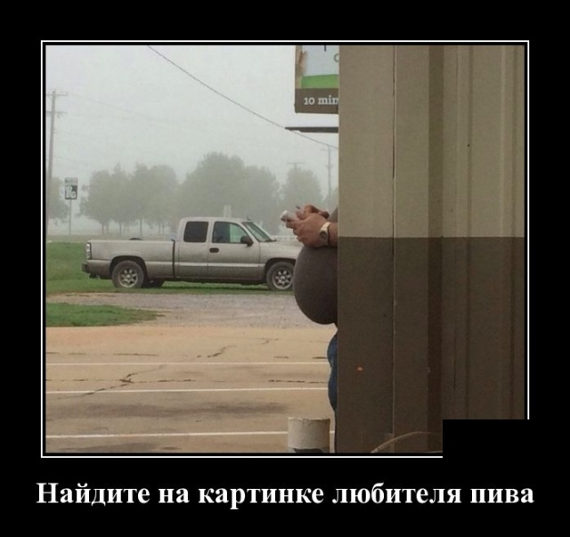 Демотиваторы №2055  (30 фото)