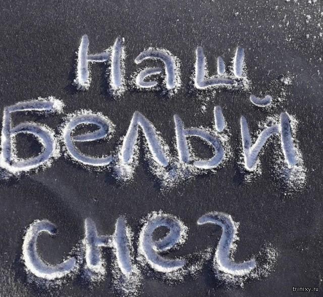 В Кемеровской области выпал черный снег  (7 фото)