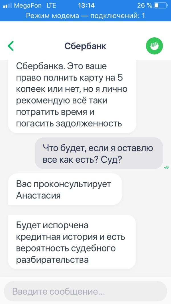 Испорченная кредитная история и суд. иск из-за 5 копеек?  (13 скриншот)