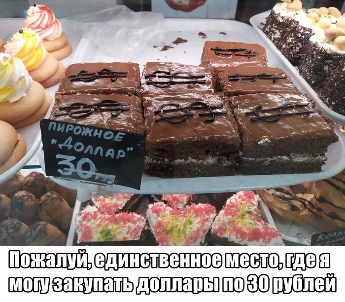 Подборка прикольных фото №2189 (61 фото)
